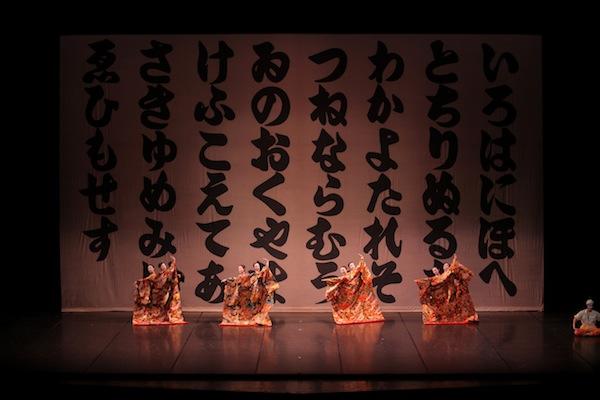 Artists of The Tokyo Ballet in Béjart's The Kabuki