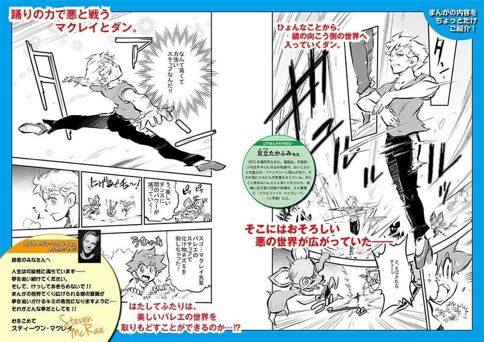 Ballet Hero Manga Vol 1